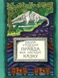 Паола Утевська. Правда, яка нагадує казку
