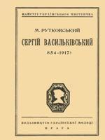 Vasilkivskiy2727