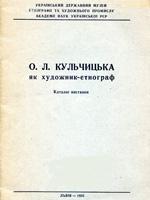 О. Л. Кульчицька як художник-етнограф. Каталог виставки