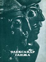 Київ, Мистецтво, 1982. 107 сторінок.