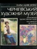 Чернігівський художній музей. Альбом