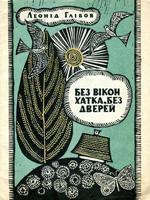 Київ, Веселка, 1966. 33 сторінки.