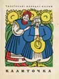 Калиточка. Українські народні казки. Ілюстрації Анатолія Базилевича