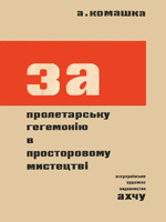 Харків, Всеукраїнське художнє видавництво АХЧУ, 1931. 72 сторінки.