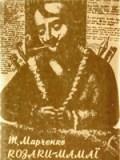 Тетяна Марченко. Козаки-Мамаї