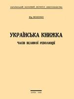 Київ, Український науковий інститут книгознавства, 1928. 35 сторінок.
