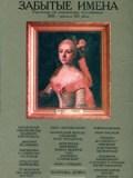 В. В. Рубан. Забытые имена. Рассказы об украинских художниках 19 - начала 20 века
