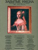 Київ, Наукова думка, 1990.