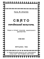 Київ, 1924. 37 сторінок.