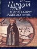 В. П. Откович. Народна течія в українському живопису 17-18 ст.