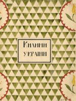 Львів, Діло, 1925. 47 сторінок.