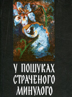 Львів, Каменяр, 1996.