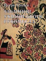 Київ, Мистецтво, 1996. 193 сторінки.