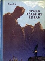Київ, Державне видавництво дитячої літератури УРСР, 1960.