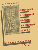 Харків, Держвидавлегпром, 1933. 55 сторінок.