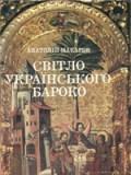 Анатолій Макаров. Світло українського бароко