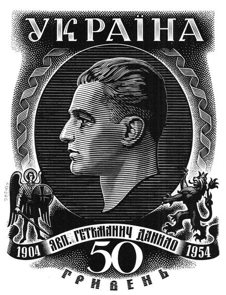 Віктор Цимбал. Данило Скоропадський (марка).