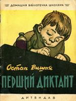 Київ, Державне видавництво дитячої літератури УРСР, 1962. 35 сторінок.