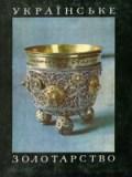 М. З. Петренко. Українське золотарство 16-18 століть
