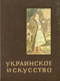 Г. Логвин. Украинское искусство 10-18 веков