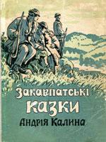 Ужгород, Закарпатське обласне видавництво, 1955. 207 сторінок.
