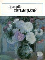 Григорій Світлицький. Комплект листівок