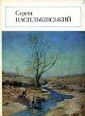 Сергій Васильківський. Комплект листівок