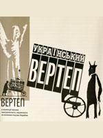 Київ, Музей театрального, музичного та кіномистецтва України .