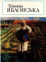 Київ, Мистецтво, 1986. 14 сторінок.