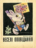 Київ, Веселка, 1969. 17 сторінок.