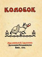 Київ, Державне видавництво, 1921. 12 сторінок.