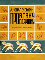 Київ, Культура, 1930. 13 сторінок.