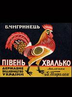 Київ, Державне видавництво України, 1927. 17 сторінок.