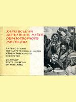Київ, Мистецтво, 1965.