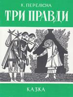 Торонто, Українські працівники літератури для дітей і молоді, 1994. 26 сторінок.