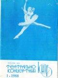 Театрально-концертний Київ, №1 - 1988