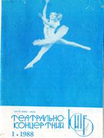 №1 за 1988 рік. 36 сторінок.
