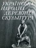 М. І. Моздир. Українська народна дерев`яна скульптура