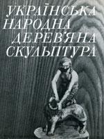 Київ, Наукова думка, 1980.