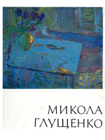 Київ, Мистецтво, 1973. 99 сторінок.