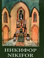 Київ, Національний Музей українського народного декоративного мистецтва, 2013. 33 сторінки.