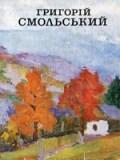 Григорій Смольський. Альбом