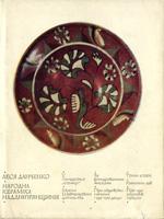 Київ, Мистецтво, 1969. 144 сторінки.