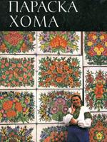 Параска Хома. Альбом