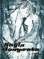 Надія Лопухова. Альбом