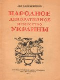 М. В. Бабенчиков. Народное декоративное искусство Украины и его мастера