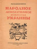 Москва, Государственное архитектурное издательство, 1945. 50 сторінок.