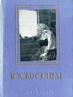 В. Афанасьєв. К. К. Костанді