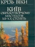 Київ в образотворчому мистецтві ХІІ - ХХ століть. Альбом