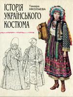 Київ, Либідь, 1996. 176 сторінок.